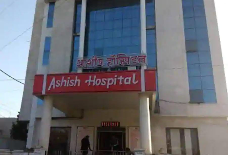 Ashish hospital jabalpur